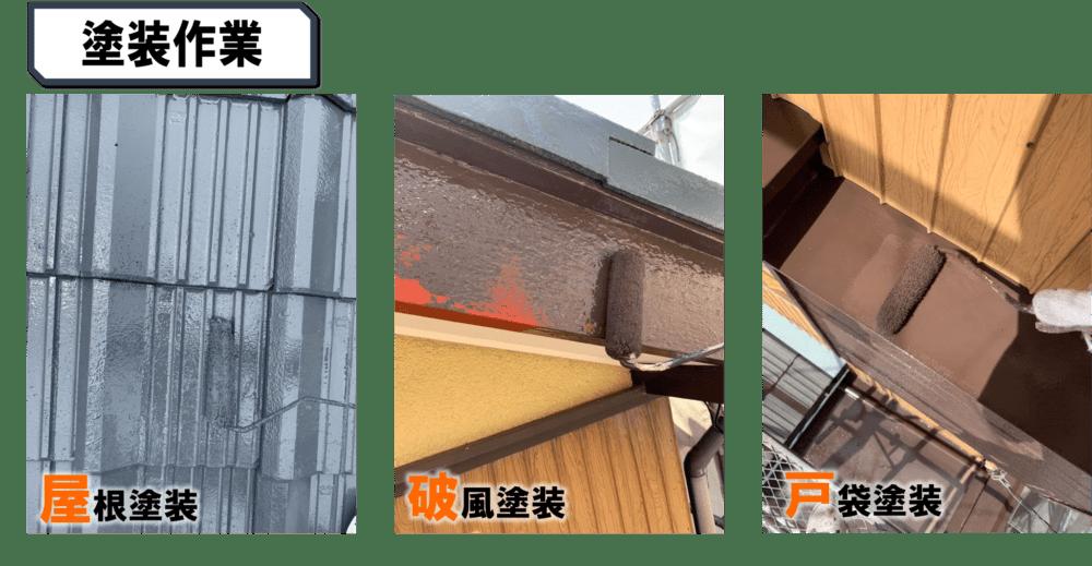 徳島県,徳島市の屋根塗装写真