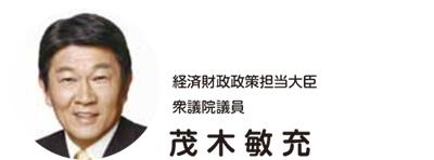 経済財政政策担当大臣 衆議院議員 茂木敏充