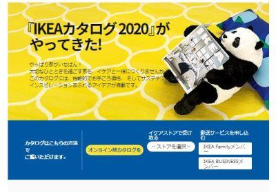ikeaカタログ2020