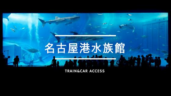 名古屋港水族館画像
