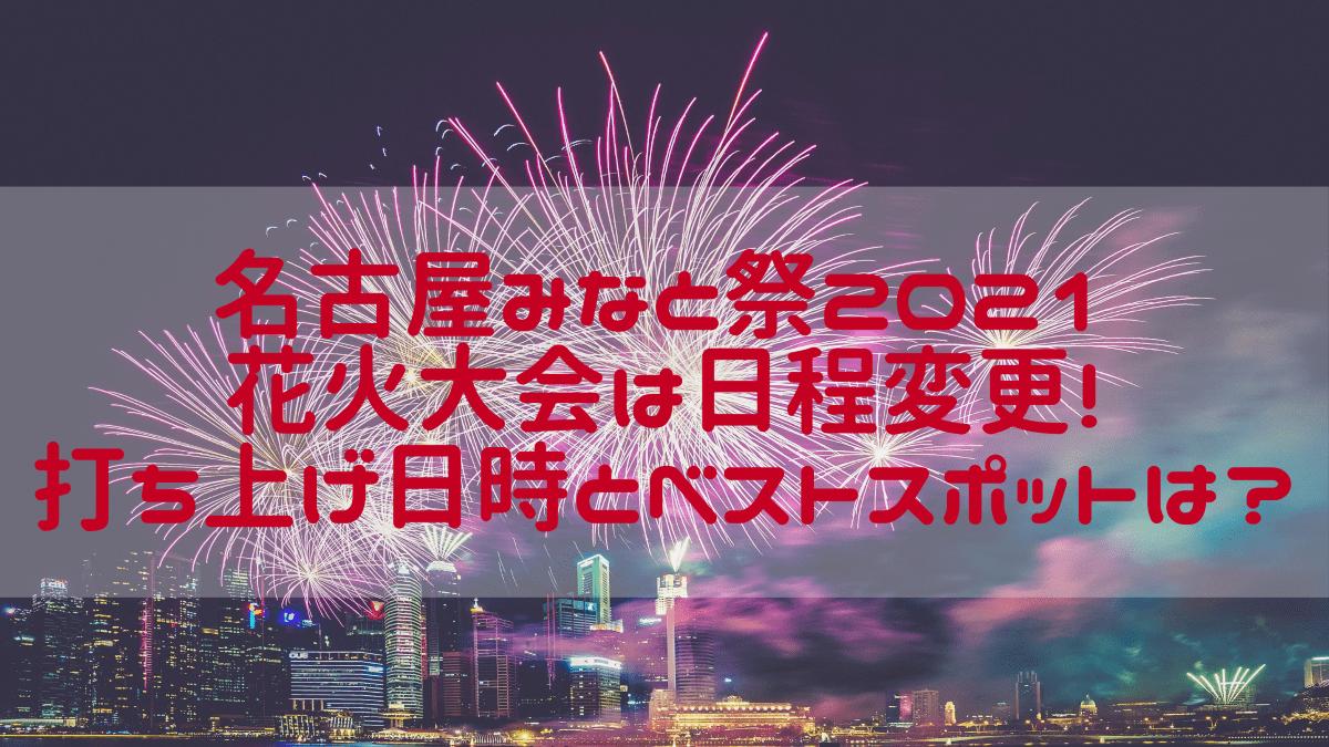 名古屋みなと祭2021花火大会は日程変更!打ち上げ日時とベストスポットは?