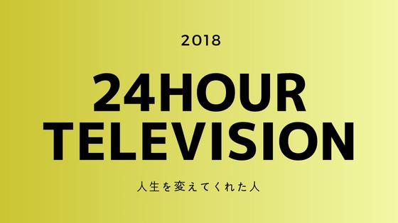 24時間テレビ画像