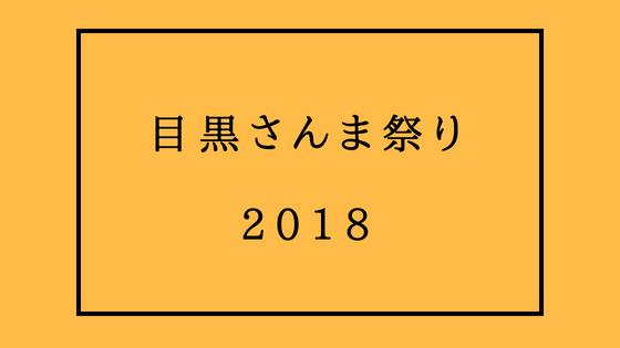 目黒さんま祭り2018場所と混雑状況!回避のコツと整理券入手方法・雨の日は中止?