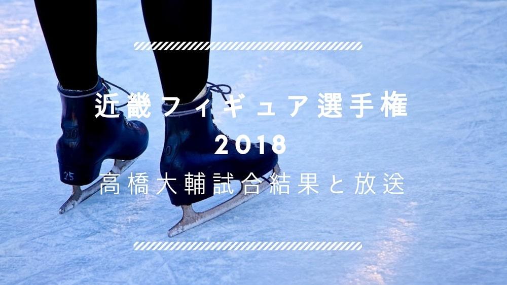 【高橋大輔】近畿フィギュアスケート選手権のショート・フリー結果!テレビ放送と反応は