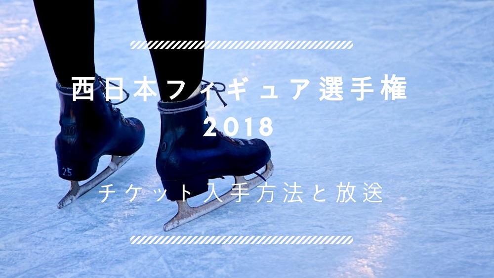 【2018 西日本フィギュアスケート選手権大会】日程とチケット入手方法!テレビ放送は?