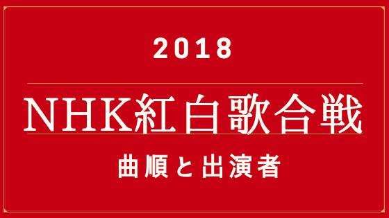 出演 合戦 紅白 順番 2019 歌 者 紅白歌合戦2019アプリのダウンロード方法は?出演者順番もチェック!