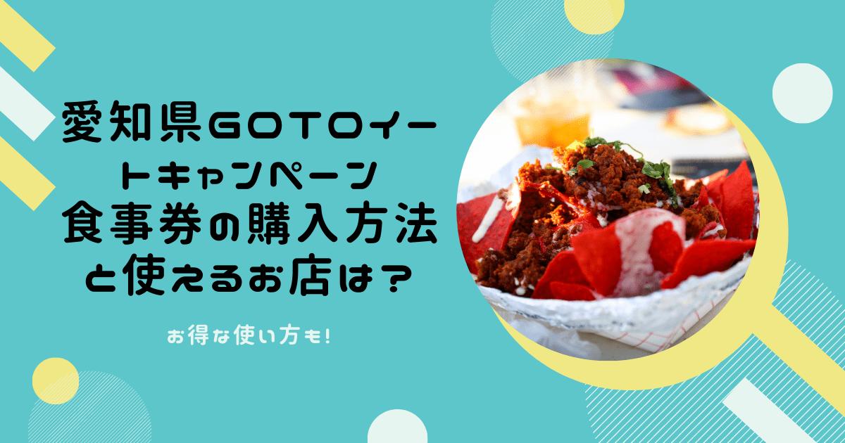 愛知県GoToイートキャンペーン食事券の購入方法と使えるお店は?お得な使い方も!