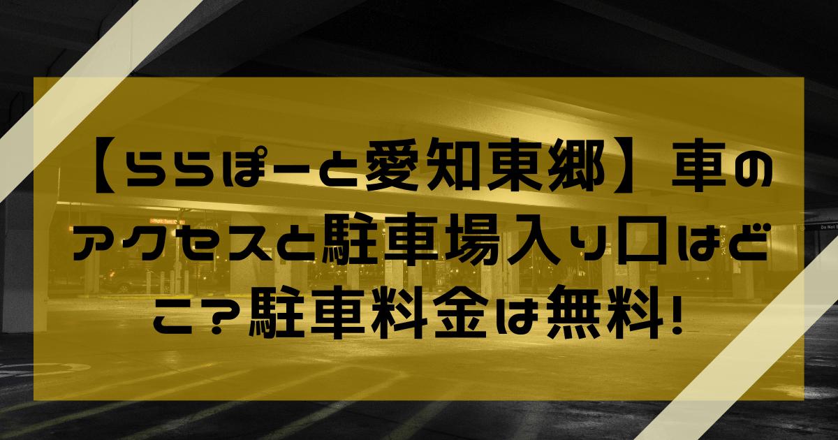 ららぽーと東郷駐車場入り口