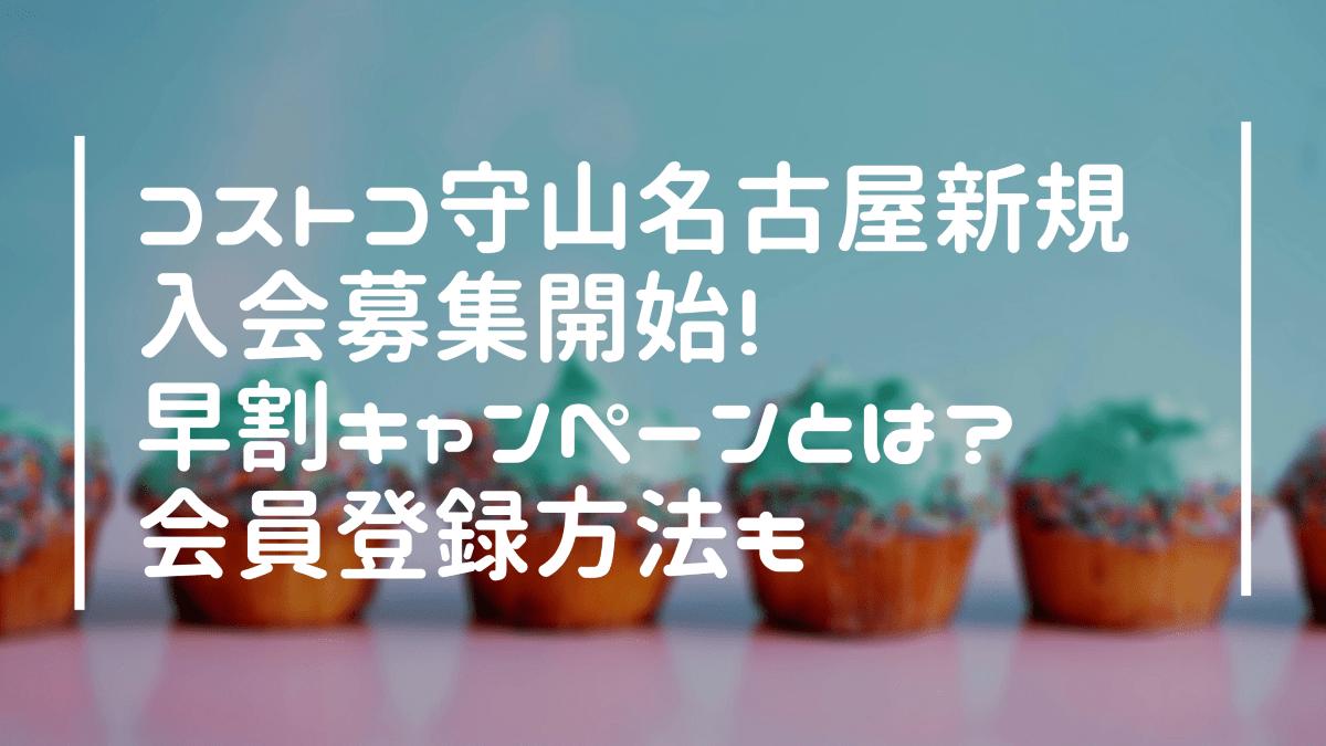 コストコ守山名古屋新規入会募集開始