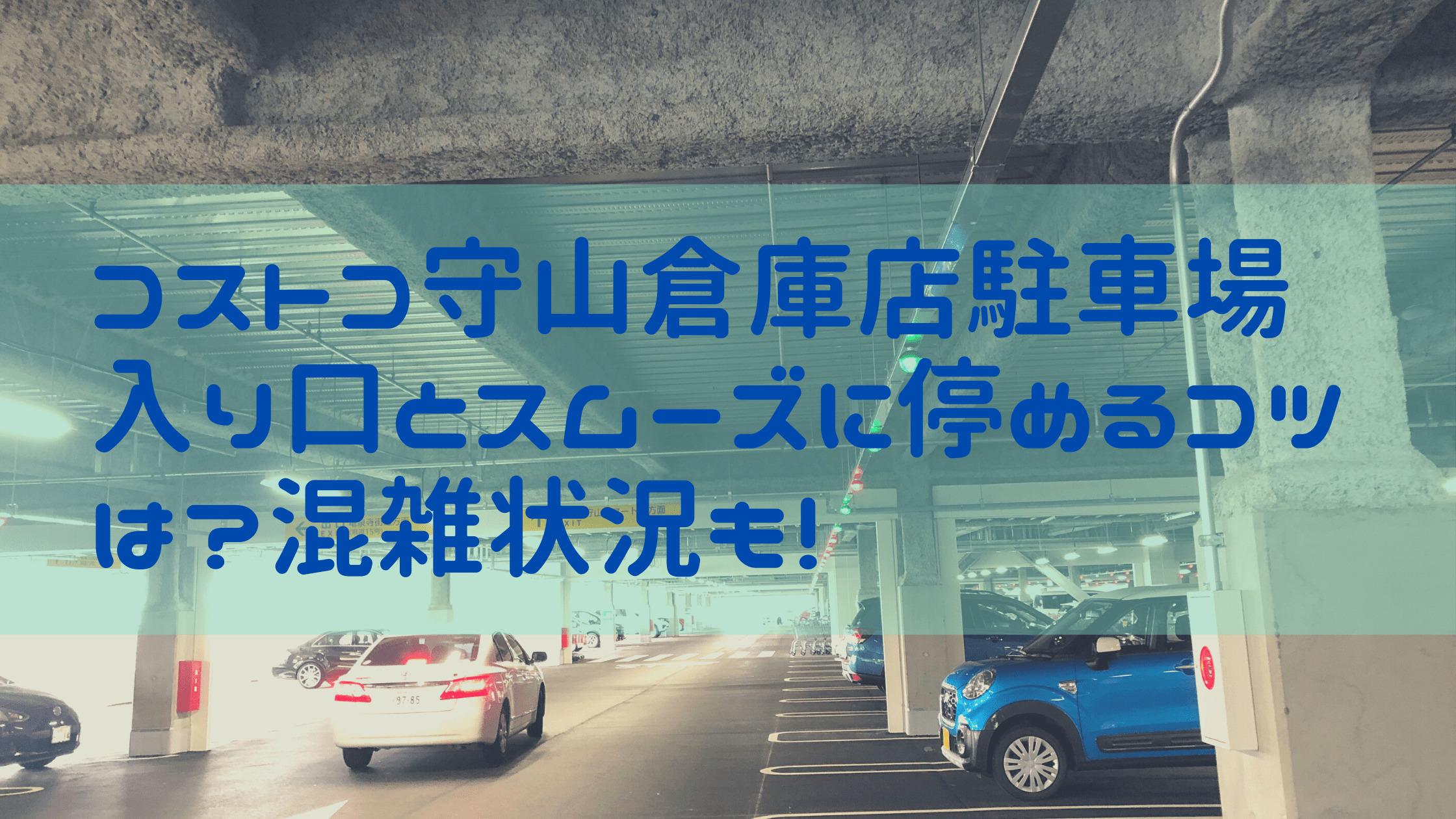 コストコ守山倉庫店駐車場入り口とスムーズに停めるコツは?混雑状況も!