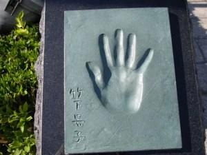 竹下景子さんの手形
