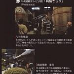 岡崎フィルムコミッション