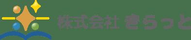 長野県須坂市の放課後等デイサービス かがやきアカデミー