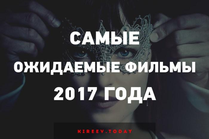 Самые ожидаемые фильмы 2017 года