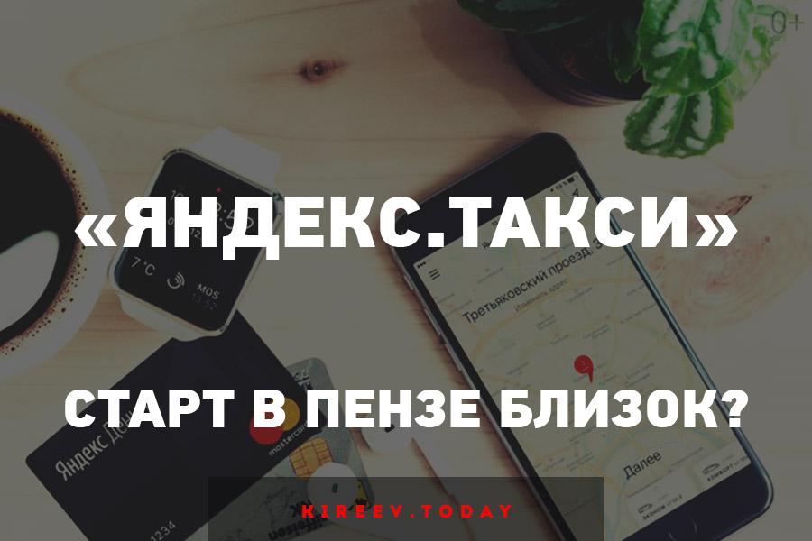 «Яндекс.Такси» в Пензе: старт близок?