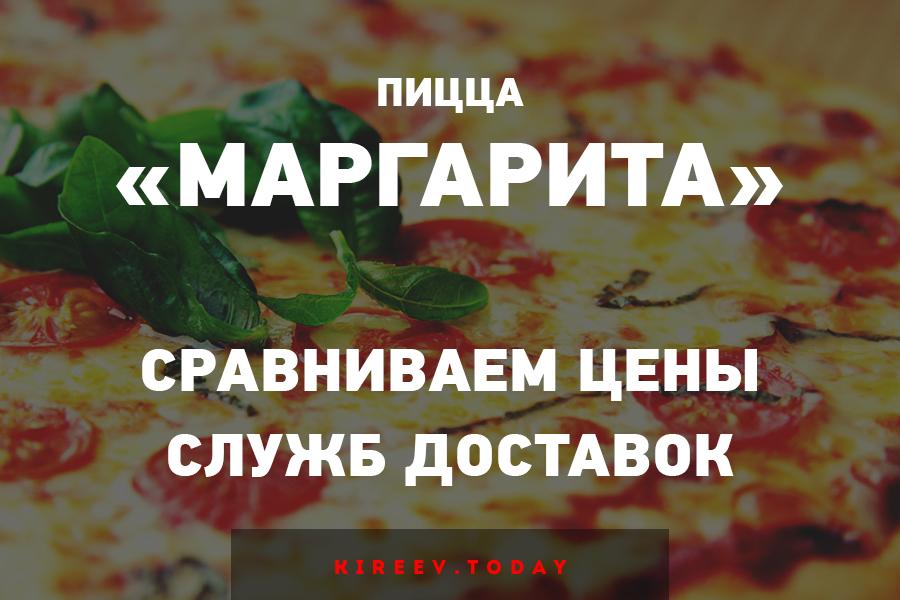 Пицца «Маргарита»: сравниваем цены служб доставки Пензы