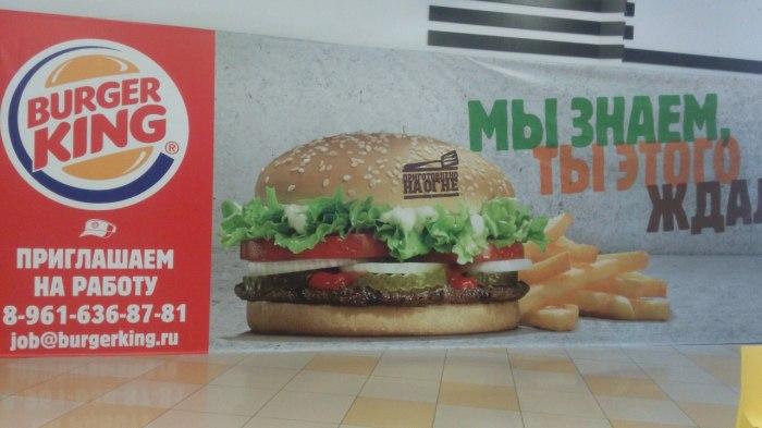 «Burger King» в Пензе