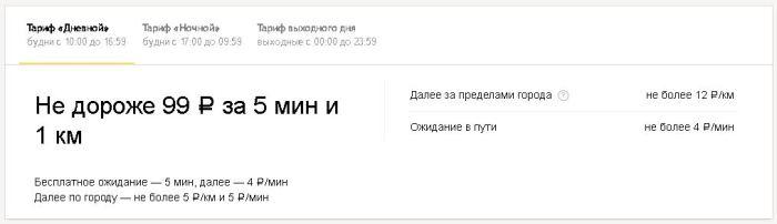Яндекс такси тариф комфорт