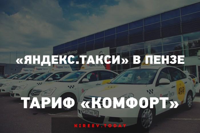 Яндекс такси пенза