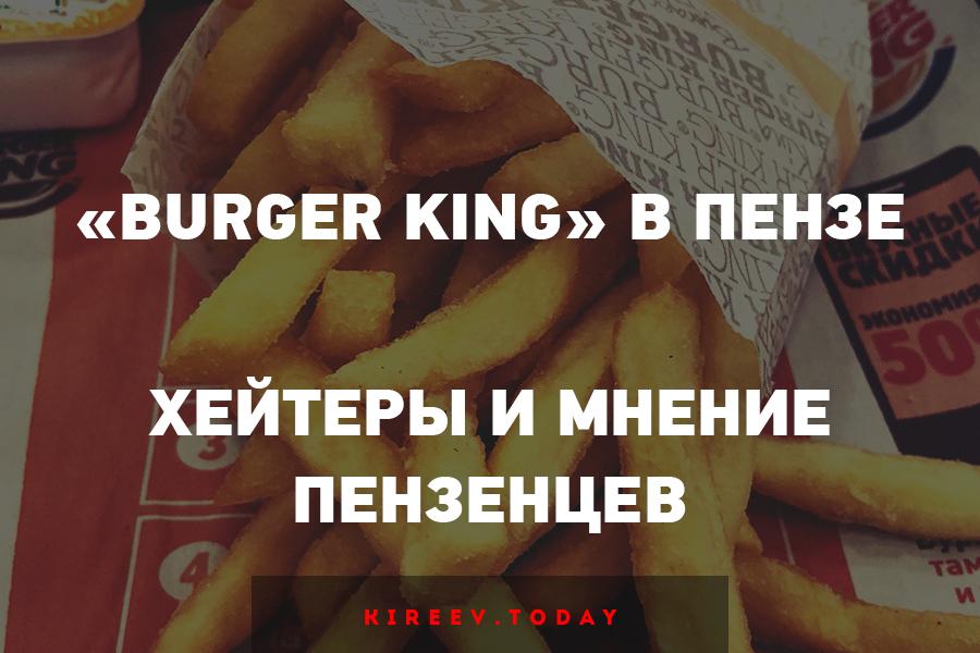 «Burger King» / («Бургер Кинг») в Пензе: хейтеры и мнение пензенцев