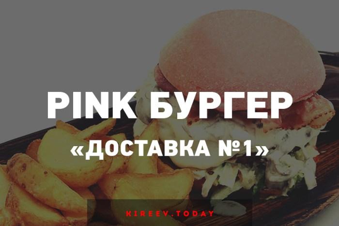 Pink бургер
