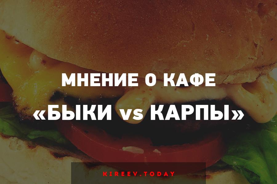 Бургеры от кафе «Быки vs Карпы»