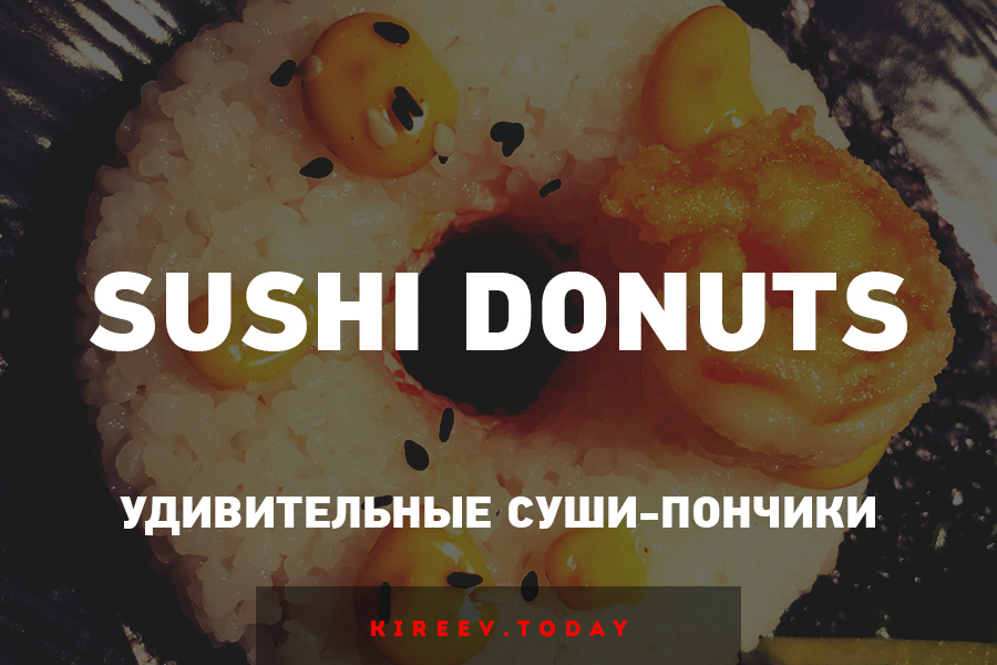 Sushi Donuts от bar&grill «CRAFT»