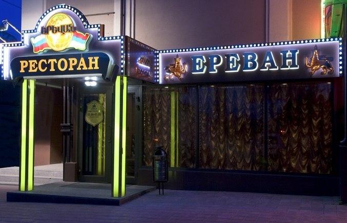 """Ресторан """"Ереван"""""""