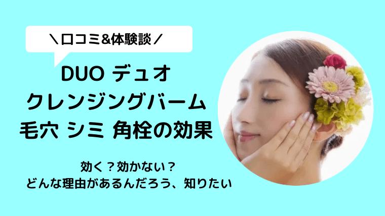 【DUOクレンジングバーム】毛穴シミ角栓の口コミ効果が気になる!