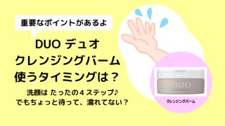 【DUOクレンジングバーム】使うタイミングはお風呂前?濡れたらダメ!