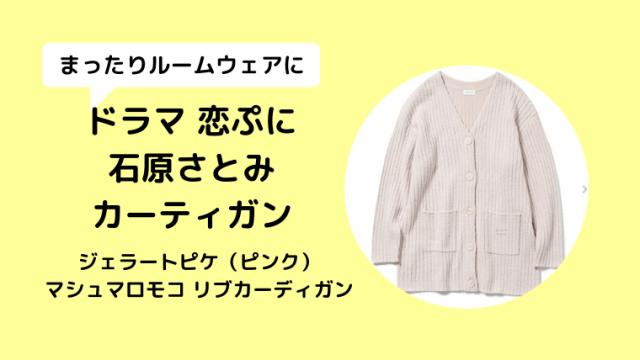 【恋ぷに/石原さとみ衣装】カーティガンはジェラートピケマシュマロモコリブカーディガン