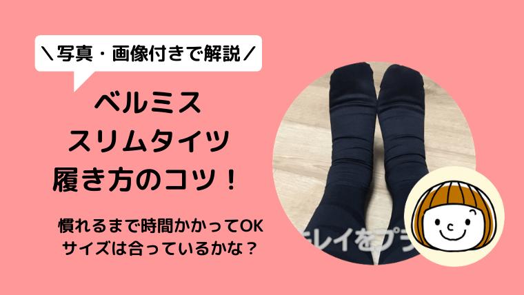 【画像】ベルミス履き方コツを写真で説明!サイズと効果は関係あり?
