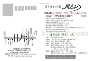 2002satoyamaDMb
