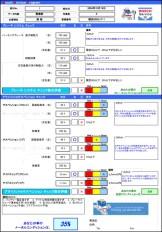 ボッシュ・サービス・プログラム(BSP)