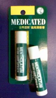 藥用潤唇膏