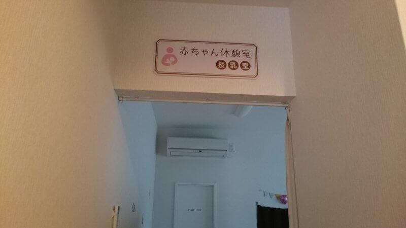 赤ちゃんの休憩室