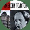 tolstoi1001
