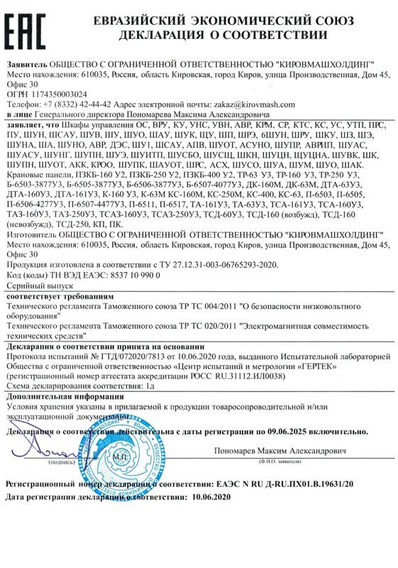 Сертификаты машиностроительного завода конвейерного оборудования ...