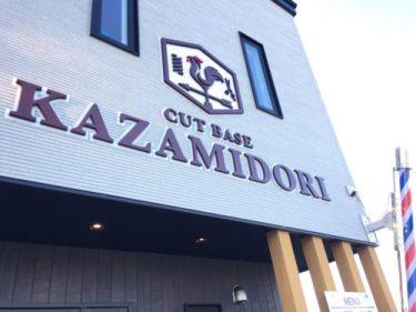 盛岡市の理容室CUT BASE KAZAMDORI に行ってみた。料金や店内の雰囲気をお伝えします