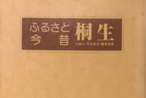 あかぎ出版 ふるさと今昔 桐生 大間々・阿左美沼・薮塚温泉