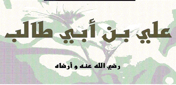 Keutamaan Ali Bin Abi Thalib Cerita Kisah Cinta Penggugah Jiwa