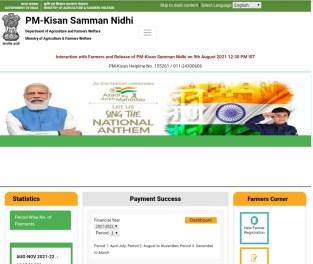 PM Kisan samman nidhi yojana रजिस्ट्रेशन ऑनलाइन कैसे करें
