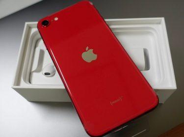 iPhone SE(第2世代)を購入