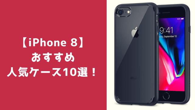 iphone8オススメケース10選