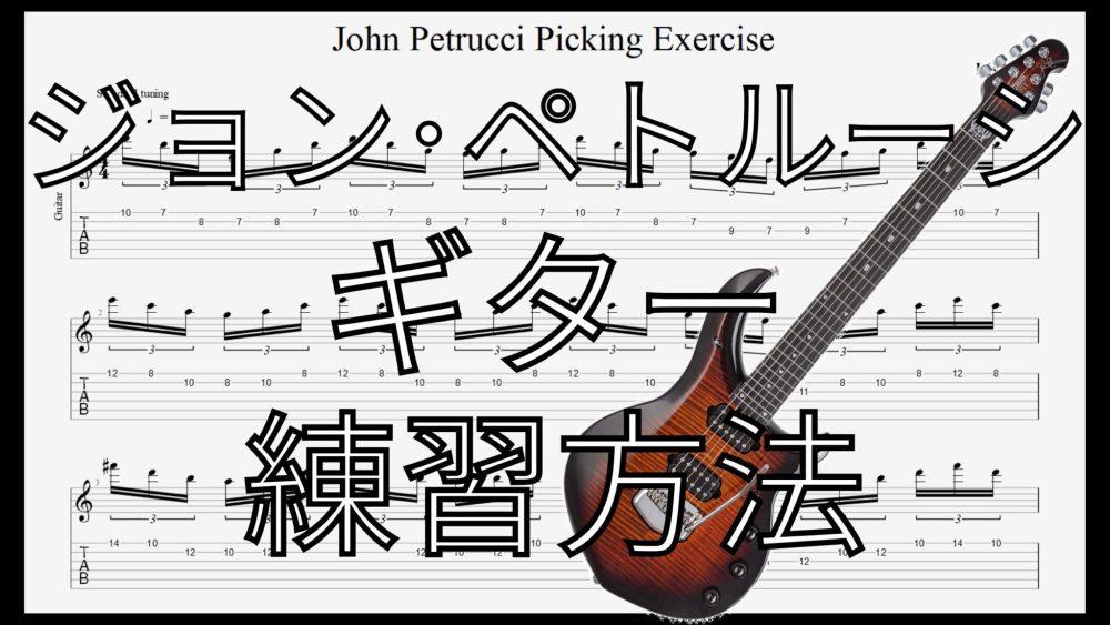 【TAB】Big Sweep Picking John Petrucci  6弦スウィープピッキング ジョン・ペトルーシ 練習【Practice TAB】【TAB】ジョン・ペトルーシのギターのオススメ練習方法。速弾き・フルピッキング、スウィープ、タッピング、レガートなどバランスよく練習できます!