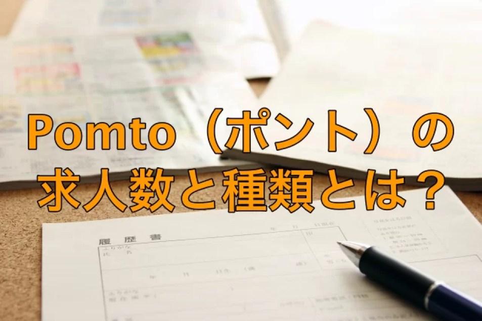 Pomto(ポント)の求人数と種類