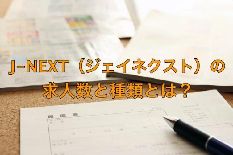 J-NEXT(ジェイネクスト)の求人数や種類