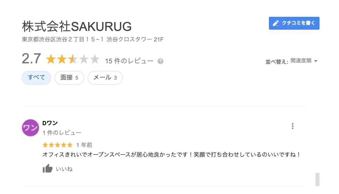 株式会社sakurugの良い口コミ・評判3