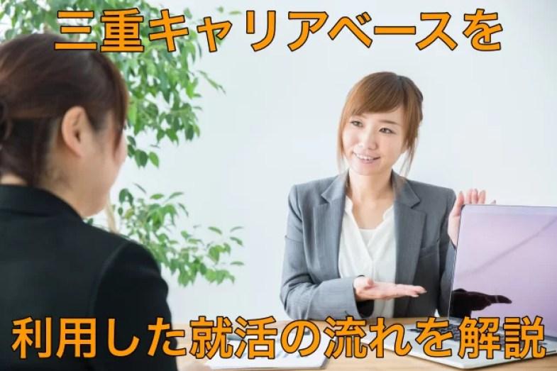 三重キャリアベースの就活の流れ