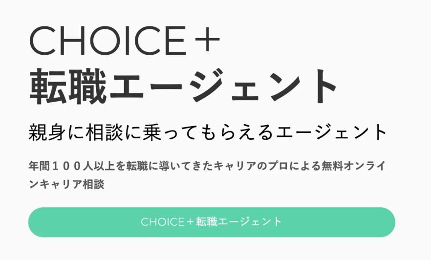 CHOICE!+(チョイス)転職エージェントの公式サイトの画像